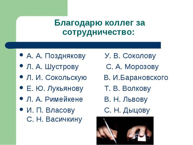 Благодарю коллег за сотрудничество: А. А. Позднякову У. В. Соколову Л. А. Шус...
