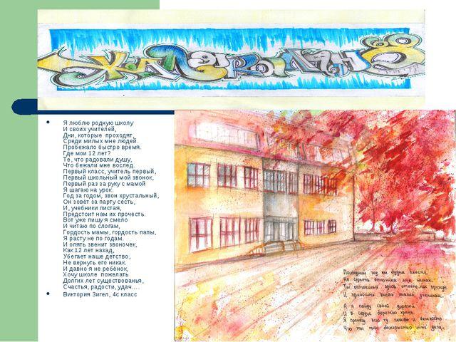 Я люблю родную школу И своих учителей, Дни, которые проходят, Среди милых мн...