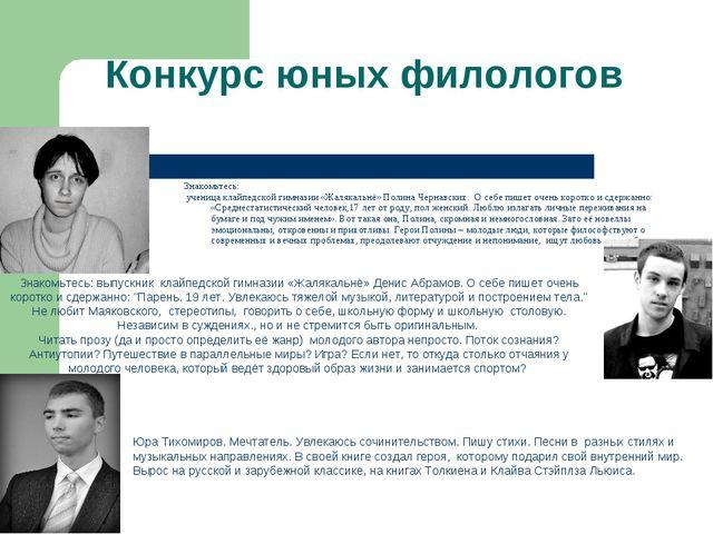 Конкурс юных филологов Знакомьтесь: выпускник клайпедской гимназии «Жалякальн...