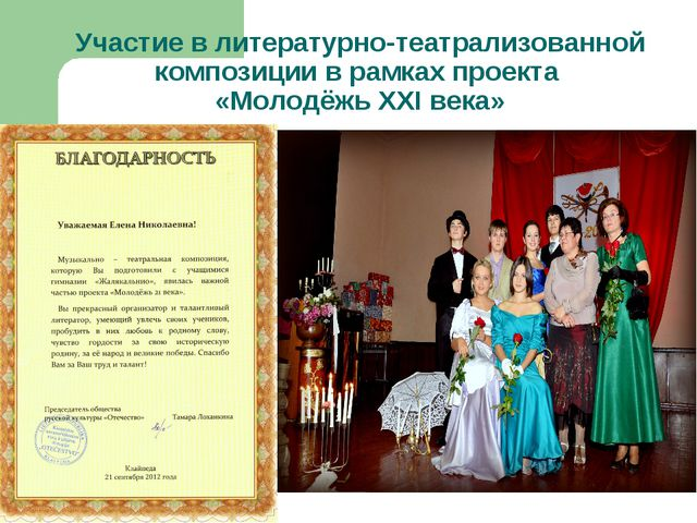 Участие в литературно-театрализованной композиции в рамках проекта «Молодёжь...