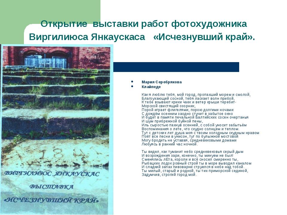 Открытие выставки работ фотохудожника Виргилиюса Янкаускаса «Исчезнувший край...