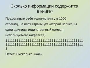 Сколько информации содержится в книге? Представьте себе толстую книгу в 1000
