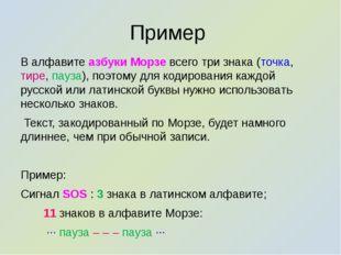 Пример В алфавите азбуки Морзе всего три знака (точка, тире, пауза), поэтому