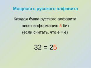 Мощность русского алфавита Каждая буква русского алфавита несет информацию 5