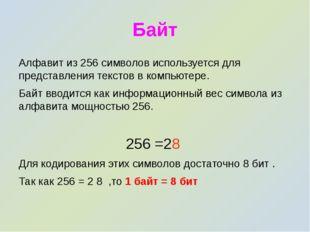 Байт Алфавит из 256 символов используется для представления текстов в компьют
