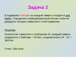 Задача 2 В кодировке Unicode на каждый символ отводится два байта. Определите