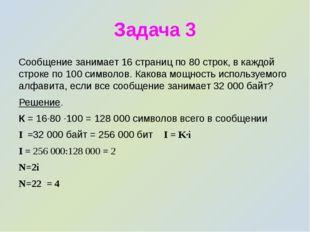 Задача 3 Сообщение занимает 16 страниц по 80 строк, в каждой строке по 100 си