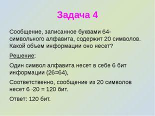 Задача 4 Сообщение, записанное буквами 64-символьного алфавита, содержит 20 с
