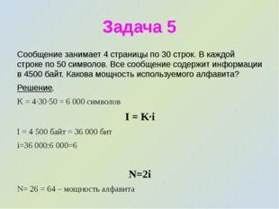 Задача 5 Сообщение занимает 4 страницы по 30 строк. В каждой строке по 50 сим
