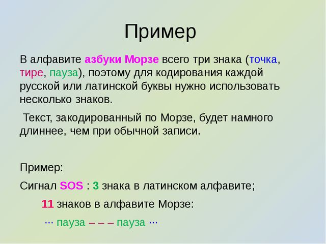 Пример В алфавите азбуки Морзе всего три знака (точка, тире, пауза), поэтому...