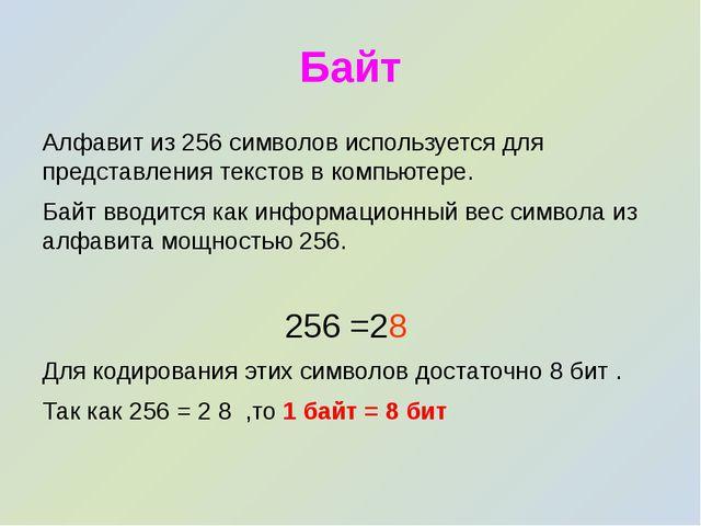 Байт Алфавит из 256 символов используется для представления текстов в компьют...