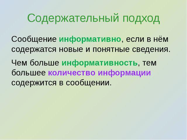 Содержательный подход Сообщение информативно, если в нём содержатся новые и п...