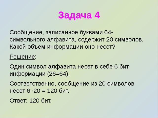 Задача 4 Сообщение, записанное буквами 64-символьного алфавита, содержит 20 с...