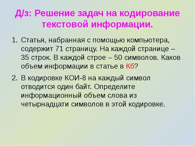 Д/з: Решение задач на кодирование текстовой информации. Статья, набранная с п...