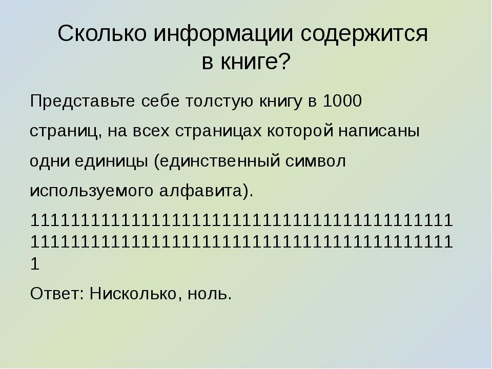 Сколько информации содержится в книге? Представьте себе толстую книгу в 1000...
