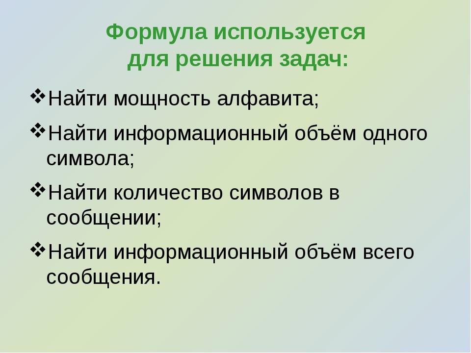Формула используется для решения задач: Найти мощность алфавита; Найти информ...