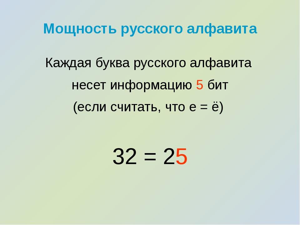 Мощность русского алфавита Каждая буква русского алфавита несет информацию 5...