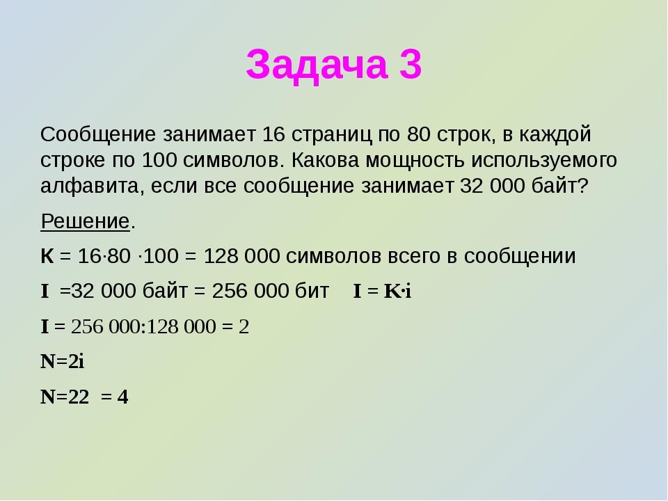 Задача 3 Сообщение занимает 16 страниц по 80 строк, в каждой строке по 100 си...