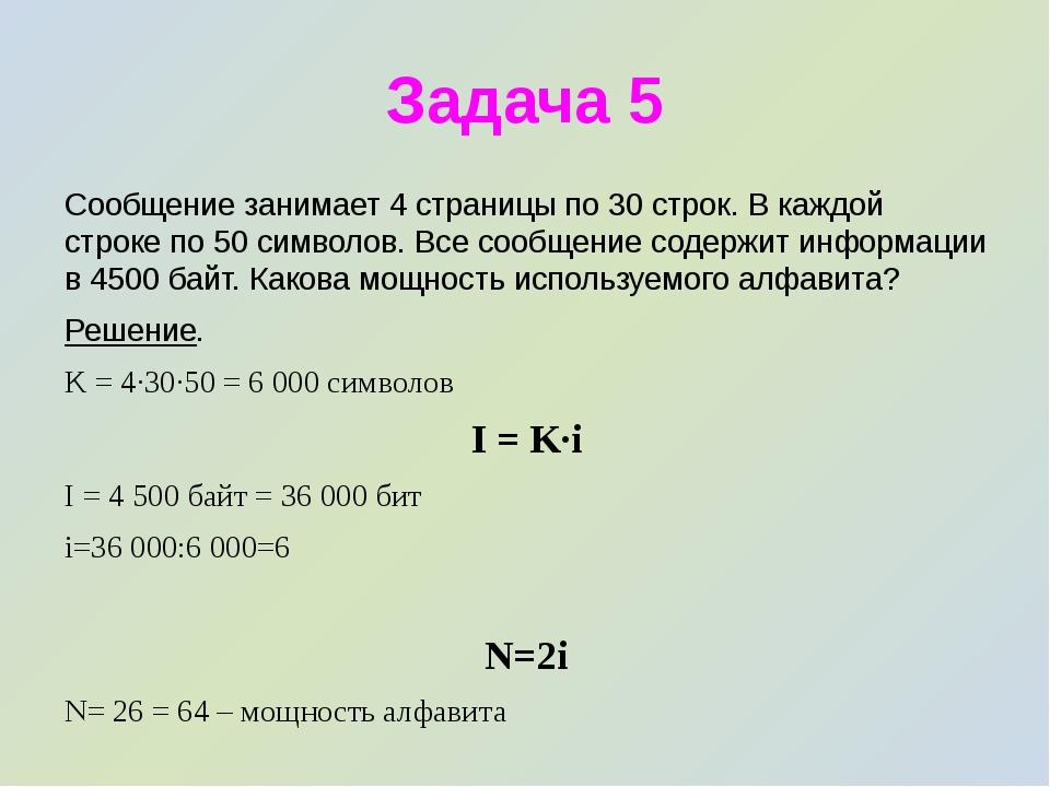 Задача 5 Сообщение занимает 4 страницы по 30 строк. В каждой строке по 50 сим...