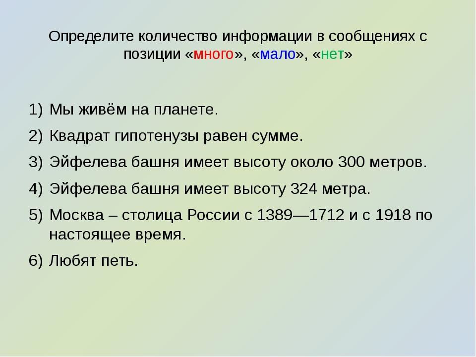 Определите количество информации в сообщениях с позиции «много», «мало», «нет...
