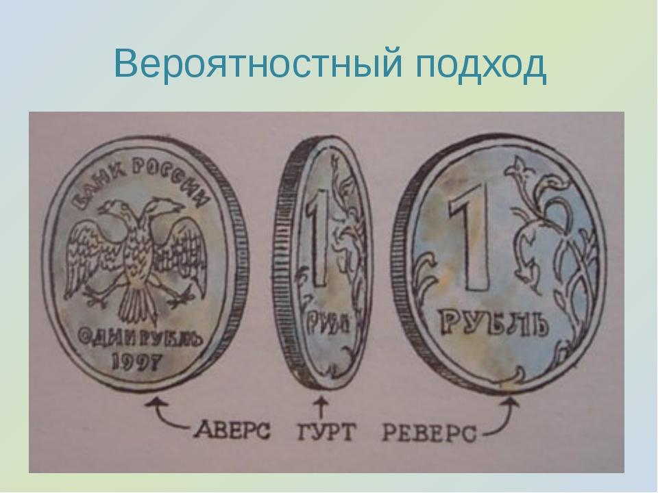 Вероятностный подход Пример. При броске монеты возможен один результат из дву...