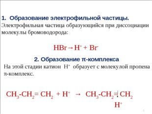 1. Образование электрофильной частицы. Электрофильная частица образующийся пр