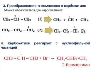 3. Преобразование π-комплекса в карбокатион Может образоваться два карбокатио