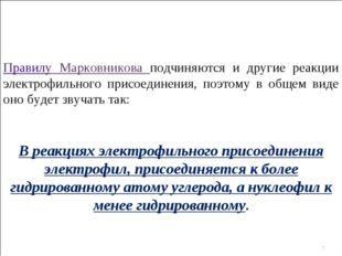 Правилу Марковникова подчиняются и другие реакции электрофильного присоедине