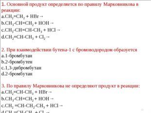 1. Основной продукт определяется по правилу Марковникова в реакции: CH2=CH2 +