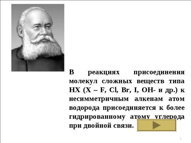 В реакциях присоединения молекул сложных веществ типа НХ (Х – F, Cl, Br, I, O...