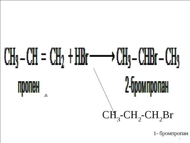 CH3-CH2-CH2Br 1- бромпропан *
