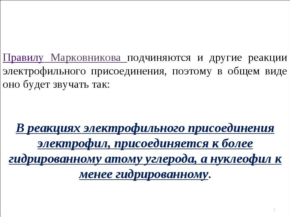 Правилу Марковникова подчиняются и другие реакции электрофильного присоедине...