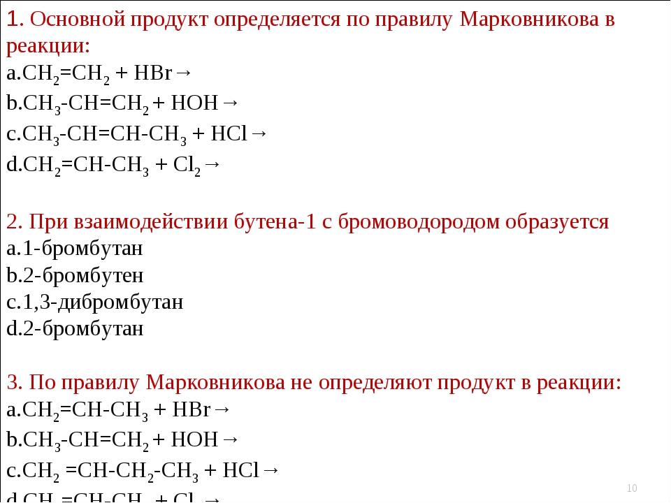 1. Основной продукт определяется по правилу Марковникова в реакции: CH2=CH2 +...