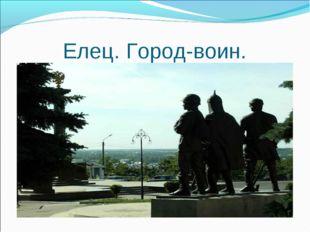 Елец. Город-воин.