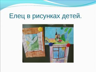 Елец в рисунках детей.