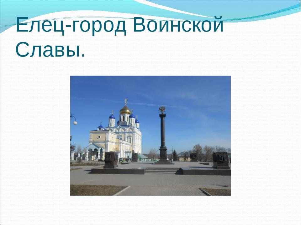Елец-город Воинской Славы.