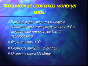 Физические свойства молекул воды При 250С вода находится в жидком состоянии,