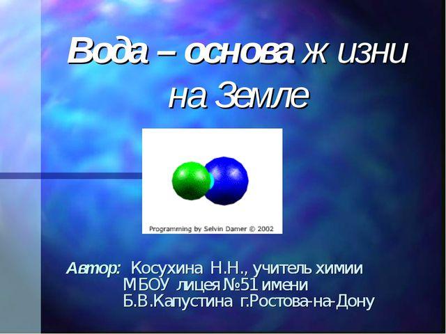 Вода – основа жизни на Земле Автор: Косухина Н.Н., учитель химии МБОУ лицея №...