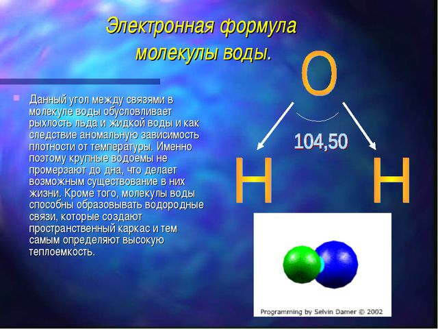 Электронная формула молекулы воды. Данный угол между связями в молекуле воды...