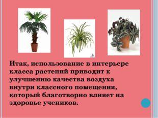Итак, использование в интерьере класса растений приводит к улучшению качества