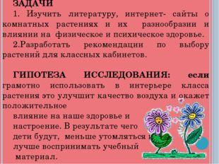 ЗАДАЧИ 1. Изучить литературу, интернет- сайты о комнатных растениях и их раз