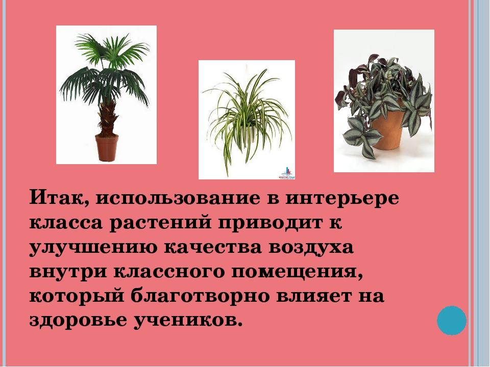 Итак, использование в интерьере класса растений приводит к улучшению качества...