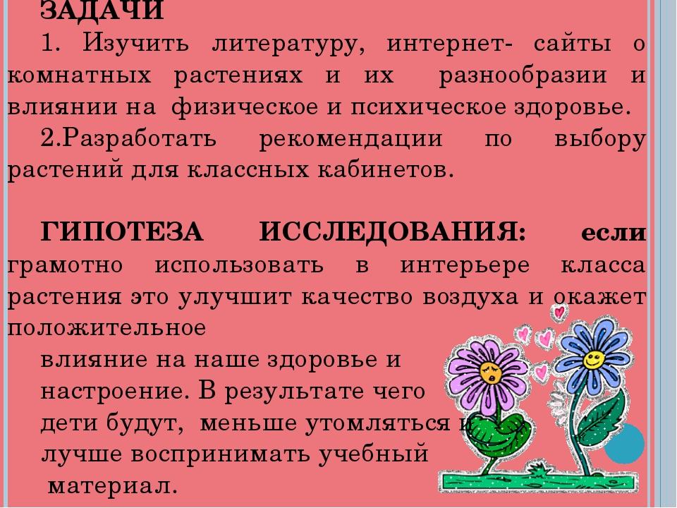 ЗАДАЧИ 1. Изучить литературу, интернет- сайты о комнатных растениях и их раз...