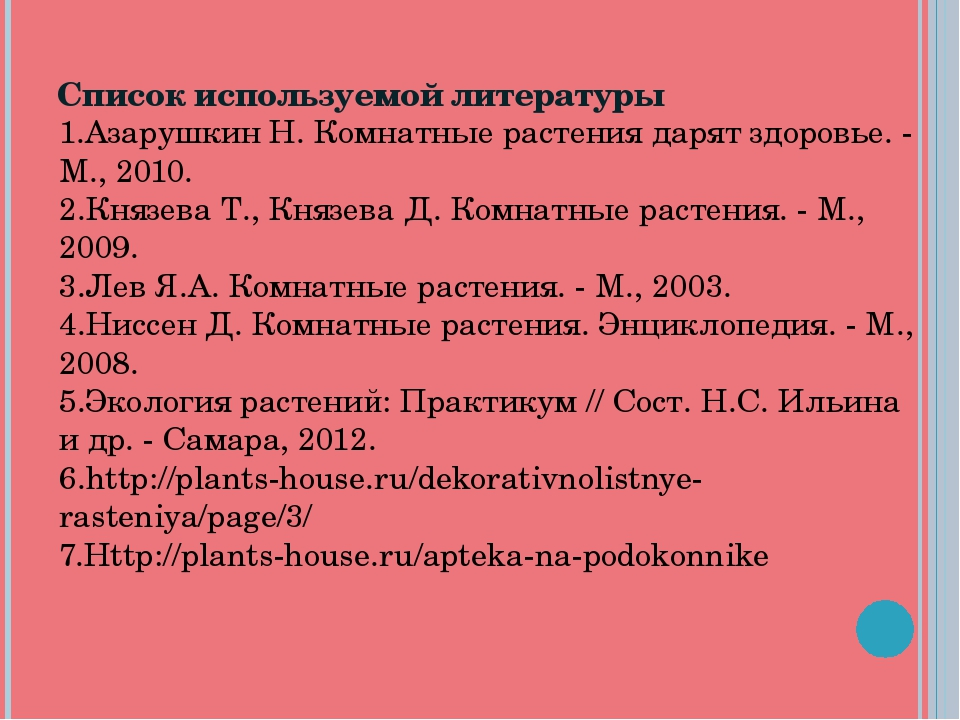 Список используемой литературы 1.Азарушкин Н. Комнатные растения дарят здоров...