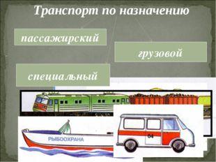 Транспорт по назначению пассажирский грузовой специальный
