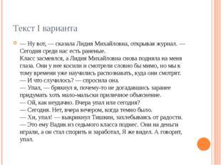 Текст I варианта — Ну вот, — сказала Лидия Михайловна, открывая журнал. — Сег
