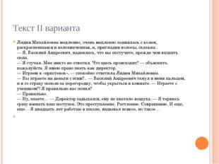 Текст II варианта Лидия Михайловна медленно, очень медленно поднялась с колен