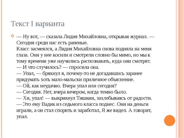 Текст I варианта — Ну вот, — сказала Лидия Михайловна, открывая журнал. — Сег...