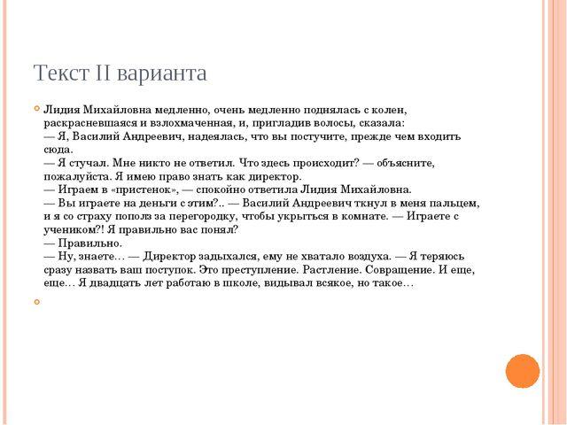 Текст II варианта Лидия Михайловна медленно, очень медленно поднялась с колен...