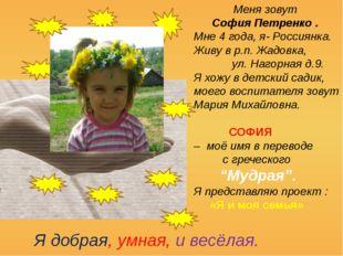 Меня зовут София Петренко . Мне 4 года, я- Россиянка. Живу в р.п. Жадовка, у
